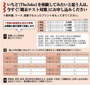 TheJyuku____2_016期末テストA3_pdf(2_2ページ)