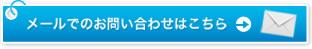 TheJuku四日市駅前校お問い合わせフォーム