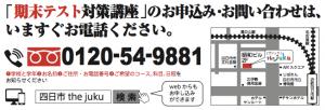 TheJyuku____2_016期末テストA3_pdf(1_2ページ)